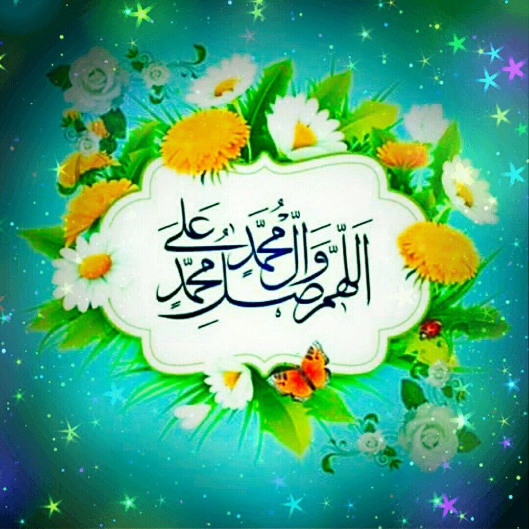 اللهم صل على محمد وال محمد Islamic Art Calligraphy Islamic Pictures Pattern Art
