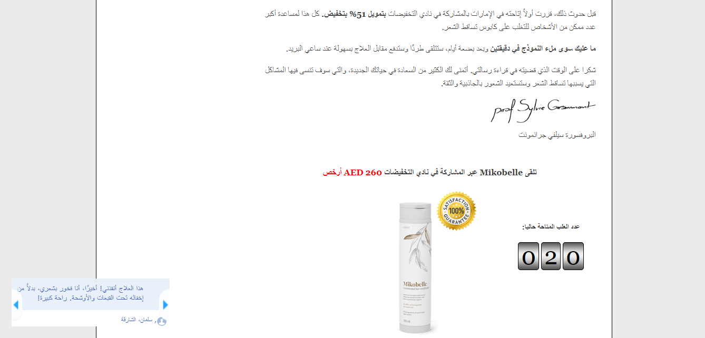 Mikobelle Hair United Arab Emirates United Arab Emirates United Arab The Unit