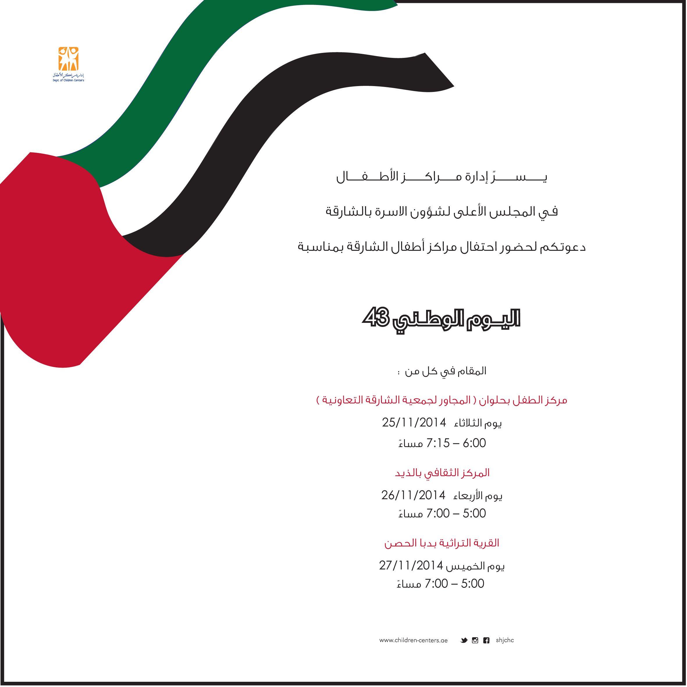 دعوة لحضور احتفالات مراكز الاطفال بالشارقة بمناسبة اليوم الوطني 43 Tech Company Logos Company Logo Logos