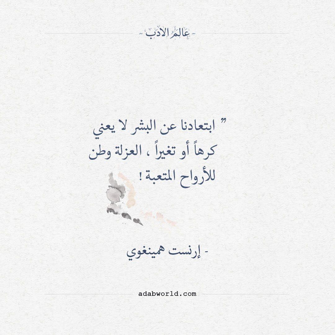 العزلة وطن للأرواح المتعبة إرنست همينغوي عالم الأدب Life Quotes Quotations Cool Words