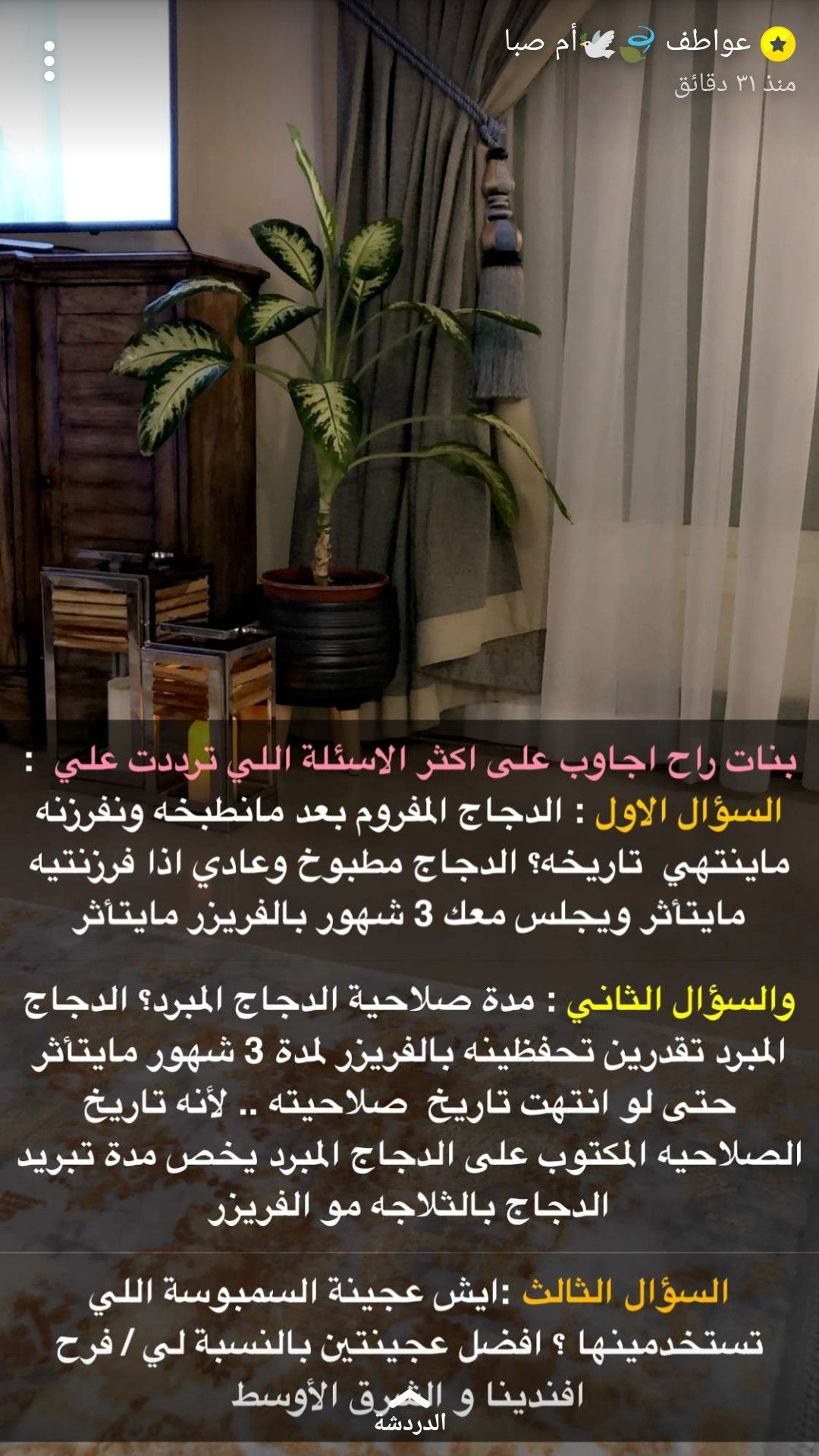 Pin By Raneem On عواطف ام صبا Food And Drink Cooking Food