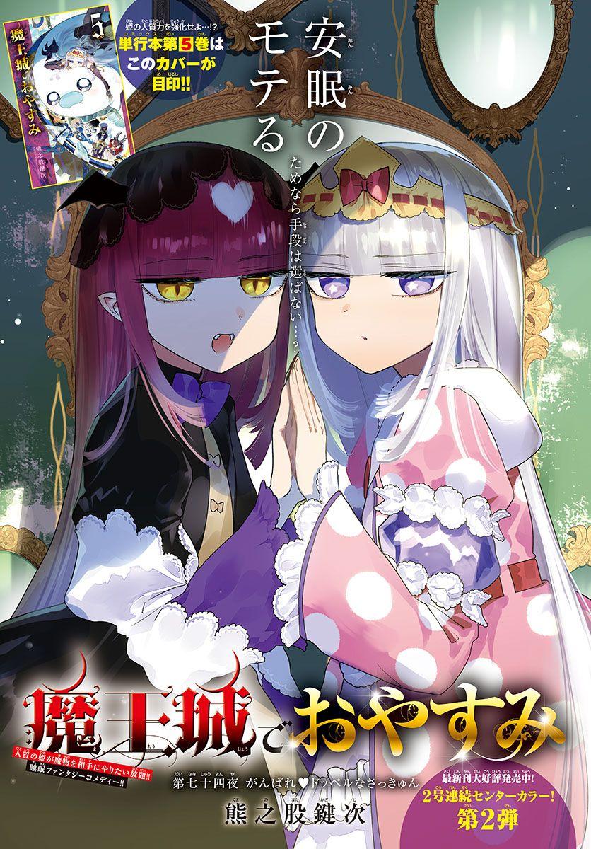 Maou-jou de Oyasumi - Raw Chapter 74 - Lhscans com | Manga