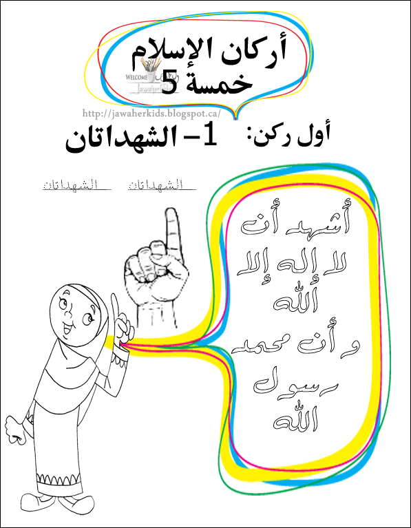 أركان الاسلام أوراق لتلوين Sight Words Kindergarten Islamic Kids Activities Islamic Phrases