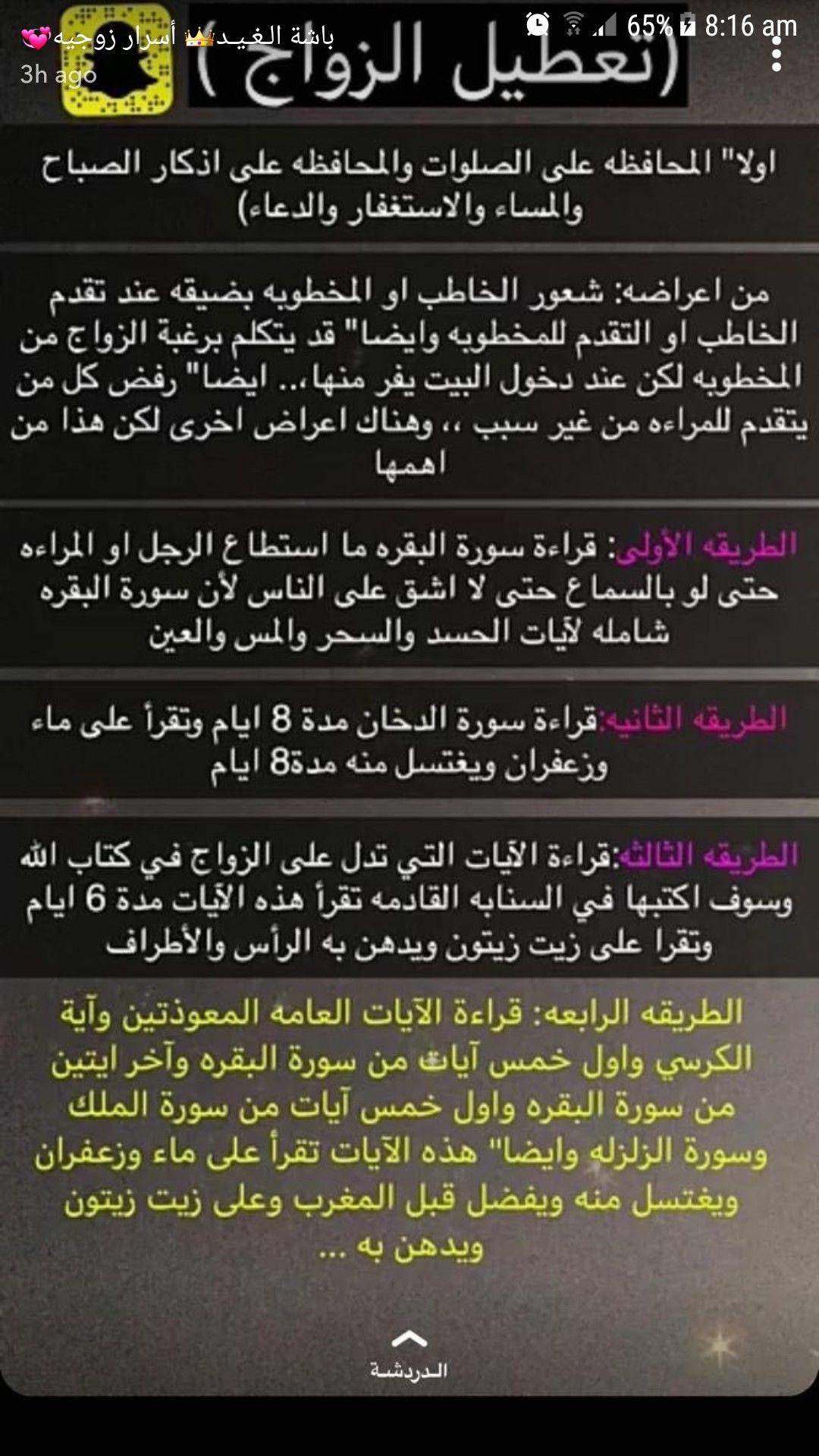 Pin By Bayan Mofeed On شفاء من كل داء Faith In God Faith God