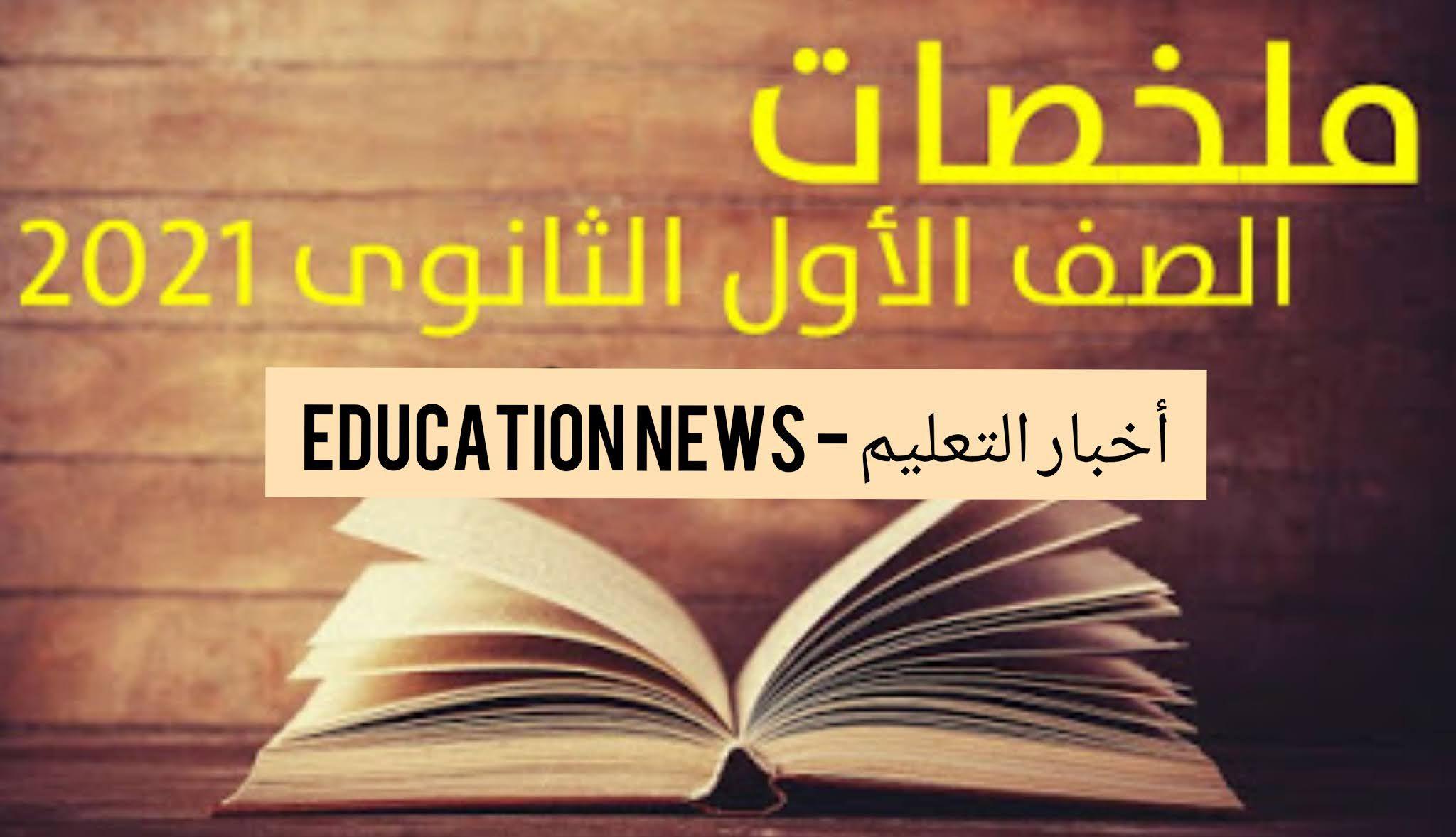 أخبار التعليم Education News تحميل جميع ملخصات الصف الاول الثانوي الترم الاول20 Movie Posters Movies