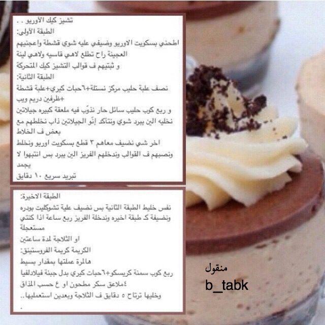 تشيز كيك الاوريو Food Desserts Arabic Sweets