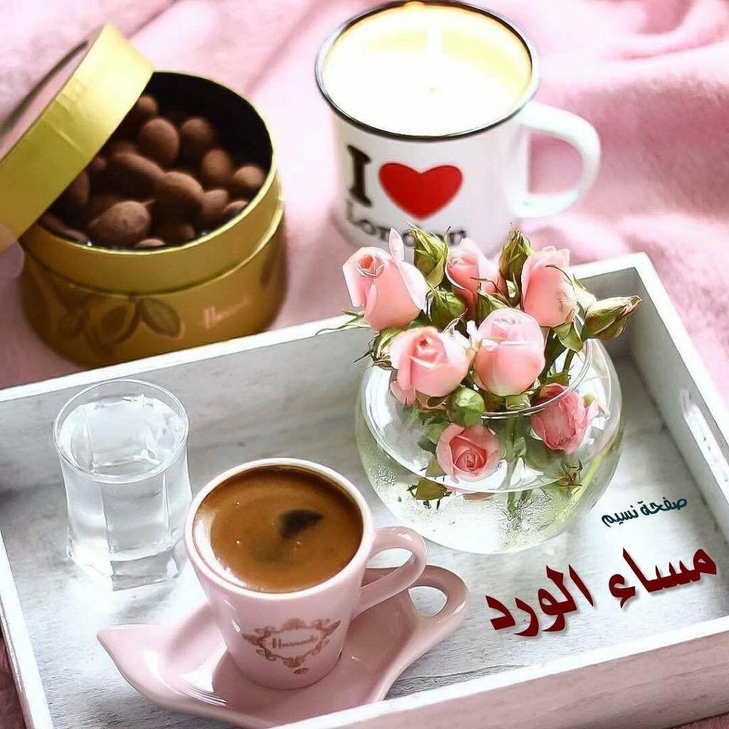 الحب كفنجان قهوة ساخن في مساء شتوي رائع إياك أن تدعه يبرد وإلا أصبح بلا طعم مساء المحبة من القلب مساء الوصل لمن قط Tea Cups Coffee Plant Organic Coffee