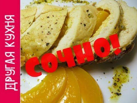 Очень вкусная куриная грудка с персиками. Просто, вкусно и очень сочно! Chicken breast with peaches - YouTube