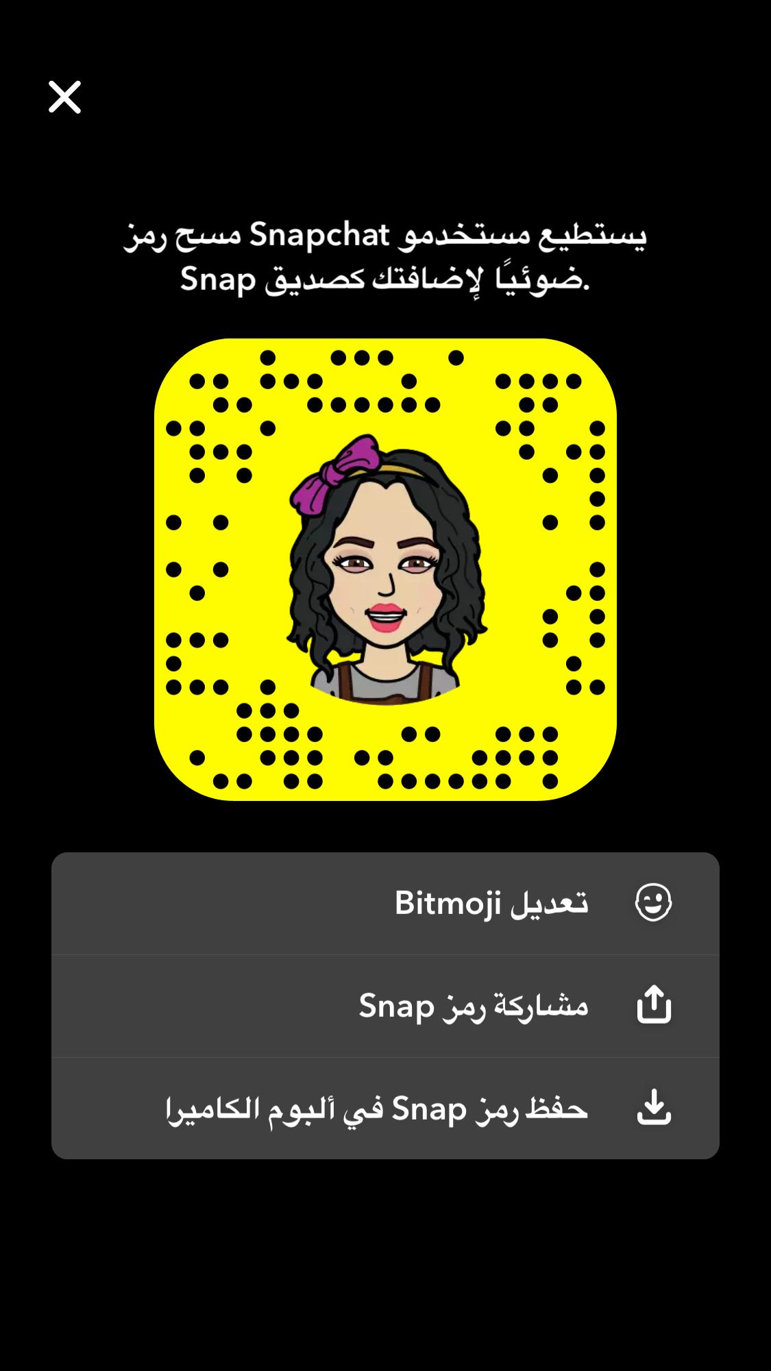 سناب شات Snapchat Screenshot Snapchat Screenshots