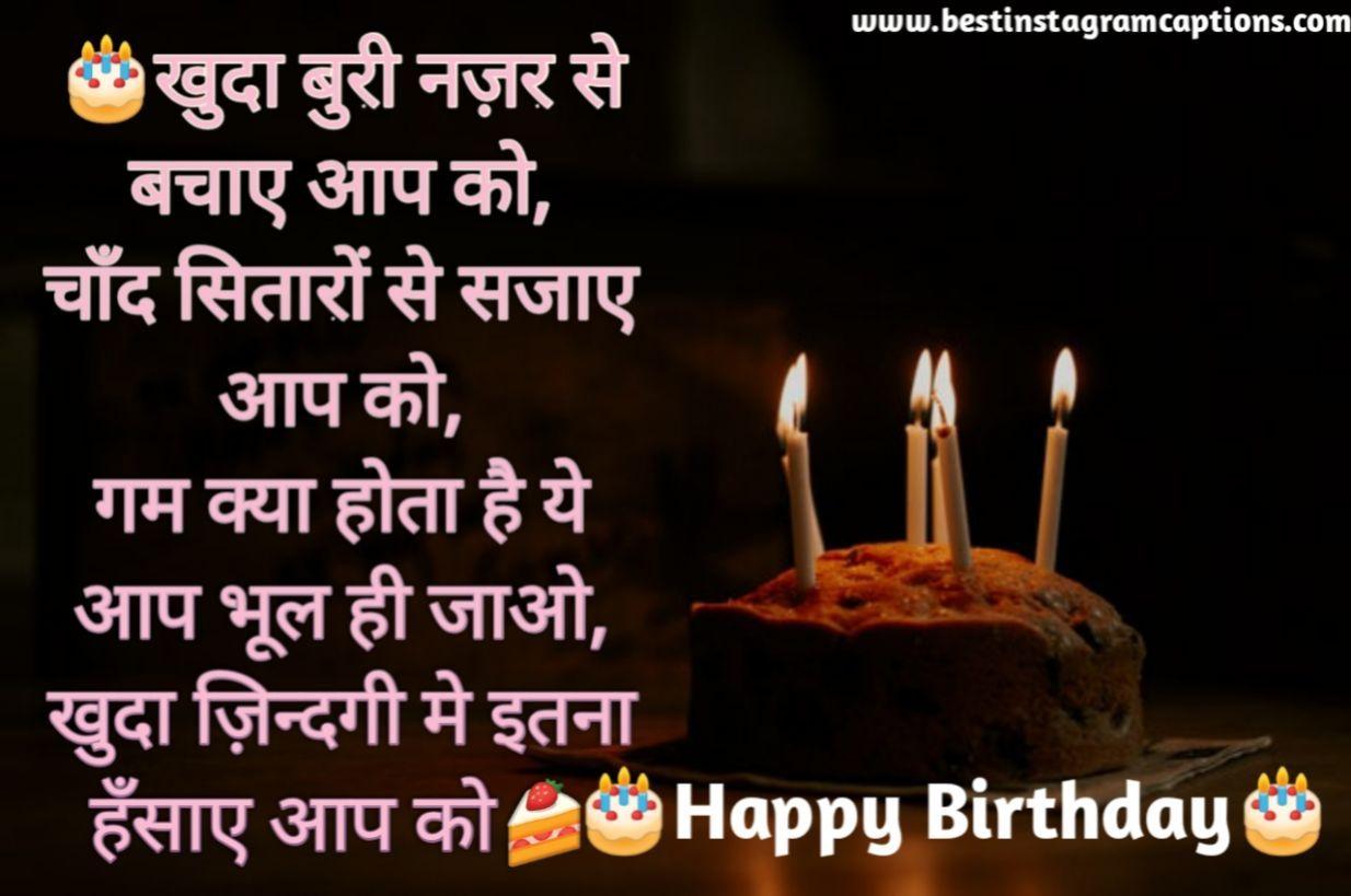 Janmdin Ki Shayari Happy Birthday Wishes Quotes Happy Birthday Fun Happy Birthday Quotes