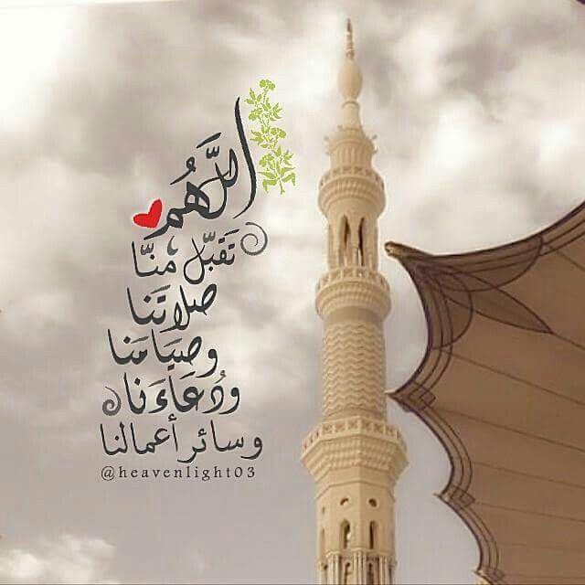 اللهم تقب ل منا صلاتنا و صيامنا Ramadan Duaa Islam Islamic Quotes Quran