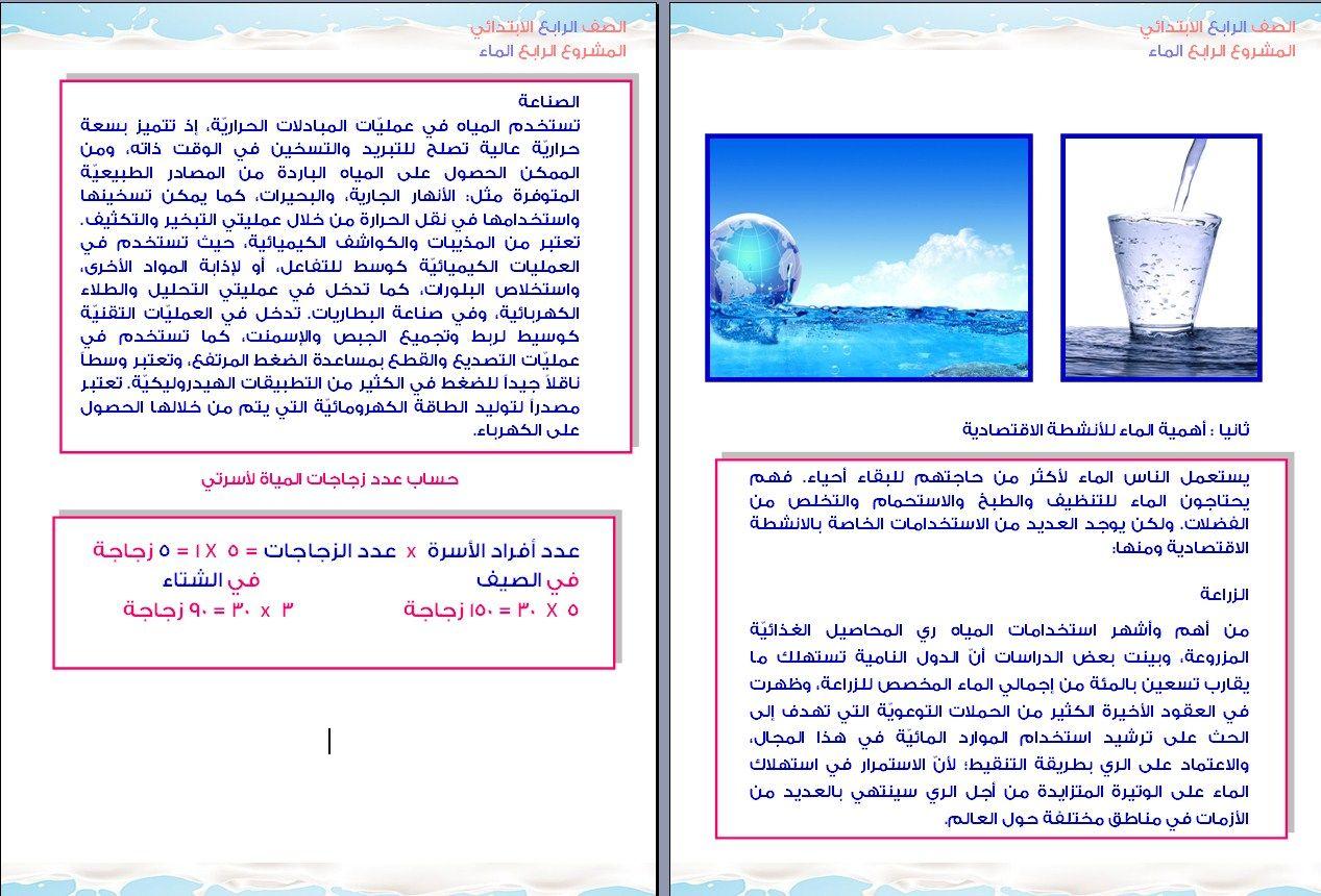 نموذج مشروع بحثى كامل عن الماء للصف الرابع الابتدائى قالب مشروع بحث وورد Event
