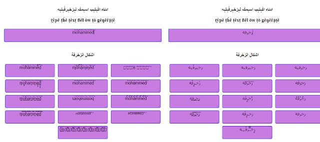 زخرف أسمك بالعربي والإنجليزية إلى عدة اشكال مداد الجليد Blog Text Texts