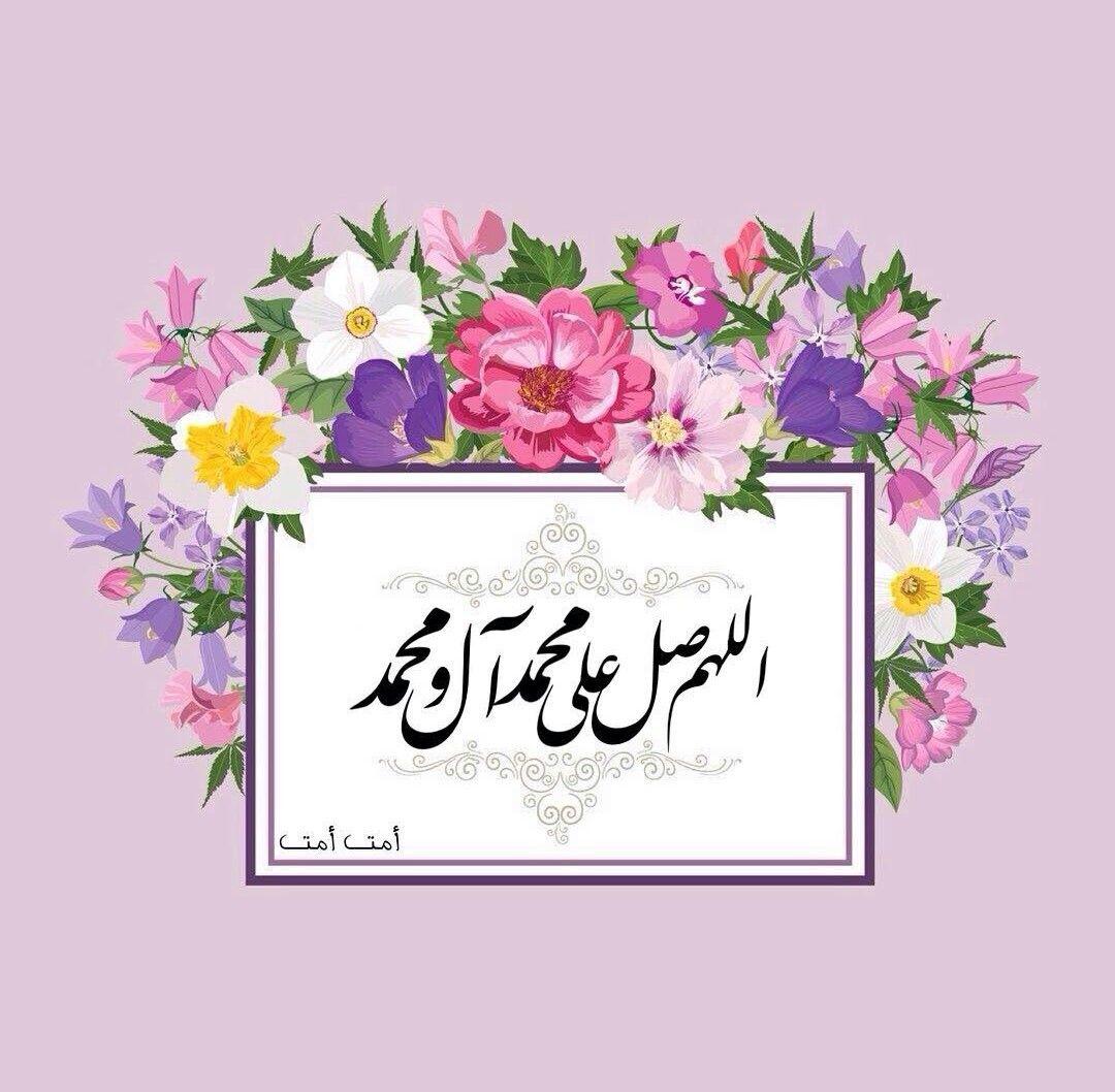 اللهم صل على محمد وال محمد Beautiful Quran Quotes Islamic Love Quotes Islamic Pictures