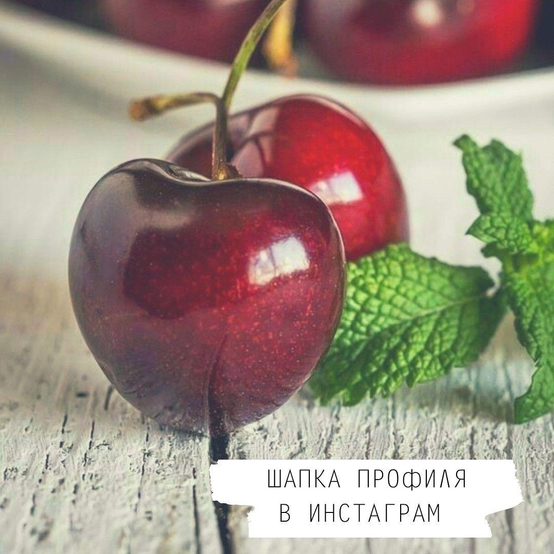 Shapka Profilya V Instagram Fruit Private Sector