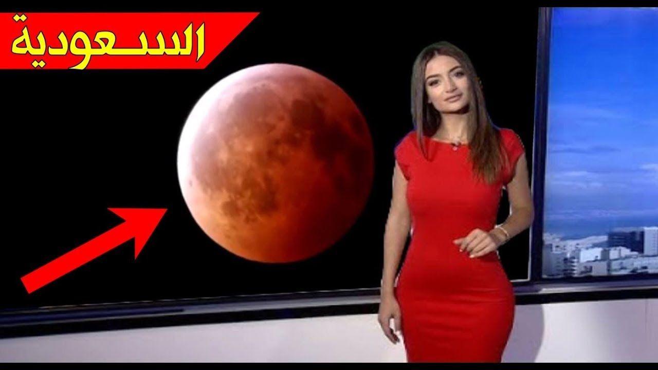 ظهور علامة جديدة من علامات يوم القيامة المؤكدة في السعودية اقتربت الساعة اللهم أجرنا Youtube Ball Exercises Exercise Gym Equipment