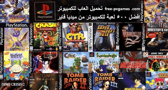 تحميل العاب Free Pc Games Playstation Games