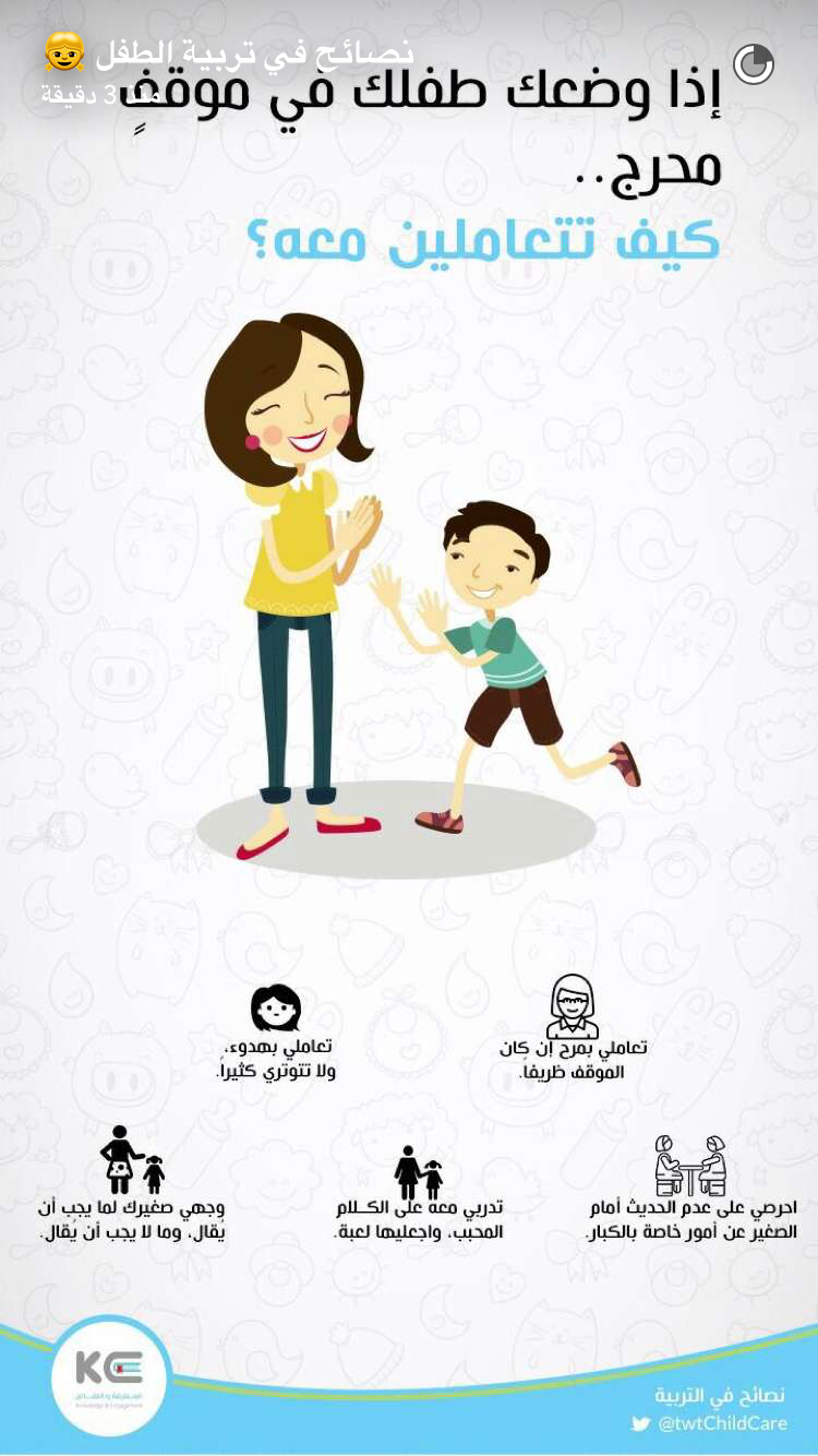 Pin By Amina Omar On Parenting Tips Kids Education Baby Education Child Care Education