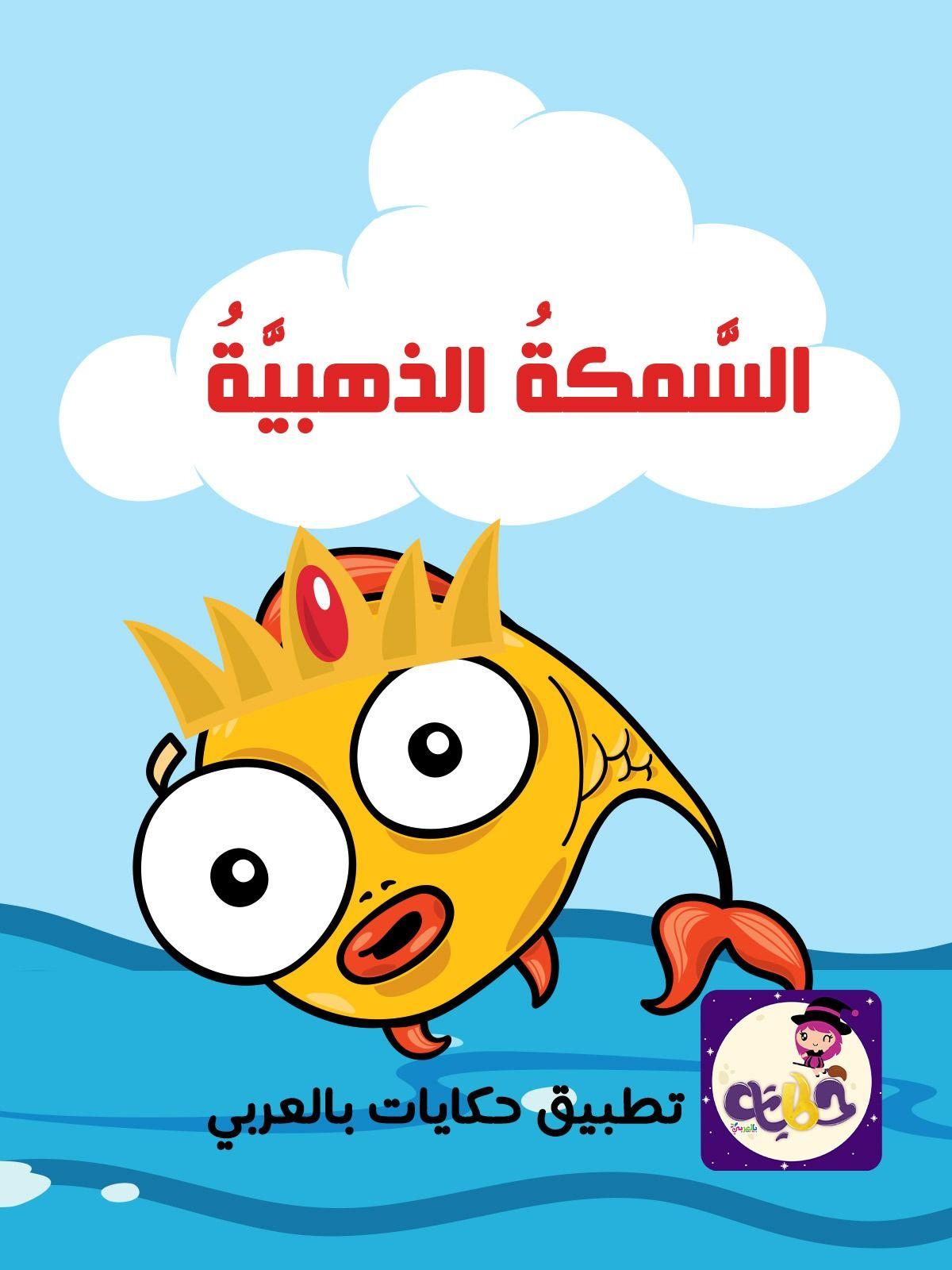 قصة السمكة الذهبية والصياد الفقير قصة مميزة بتطبيق قصص حكايات بالعربي قصص اطفال Stories For Kids Arabic Kids Kids