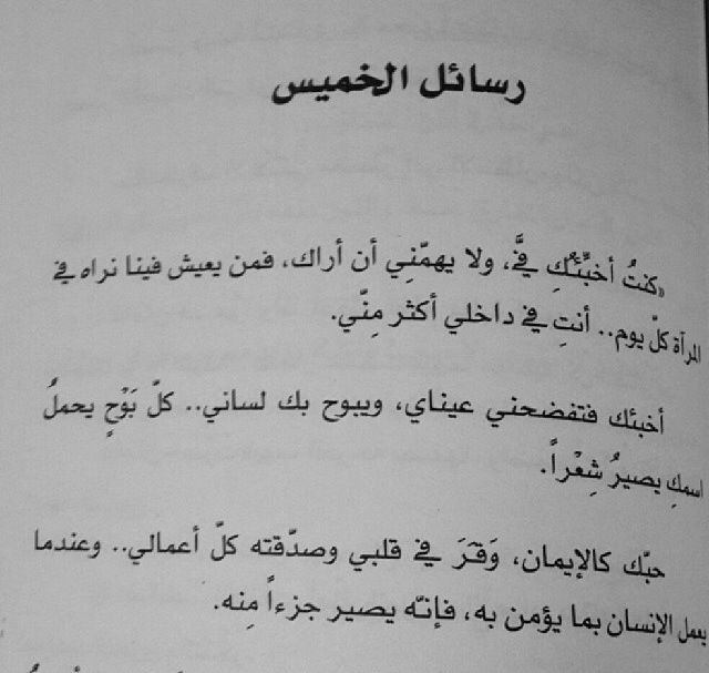 Pin By Mudhi On ياسر حارب Love Words Arabic Love Quotes Lovely Quote