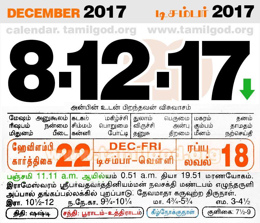 December Calendar Tamil daily calendar for the day 08/12