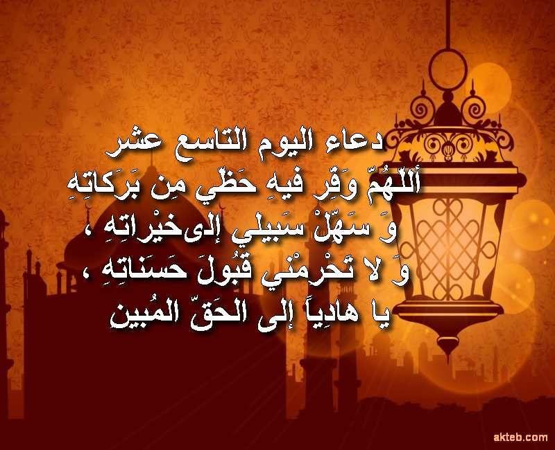 دعاء اليوم التاسع عشر من رمضان أكتب اسمك على الصور Arabic Calligraphy Cardboard Box Castle Calligraphy