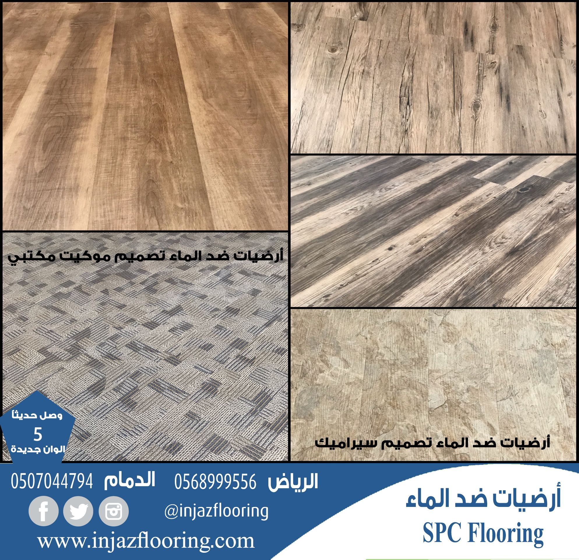 ارضيات Spc ضد الماء Artificial Wood High Quality Wallpapers Flooring
