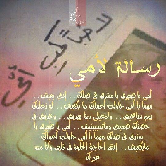 رسالة لأمي Arabic Calligraphy Calligraphy