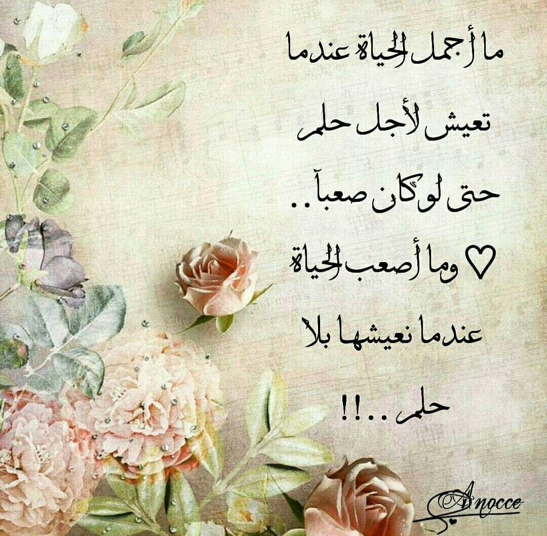 ما أجمل الحياة عندما تعيش لأجل حلم حتي لو كان صعبا وما أصعب عندما تعيشها بلا حلم Morning Love Quotes Morning Love Love Quotes