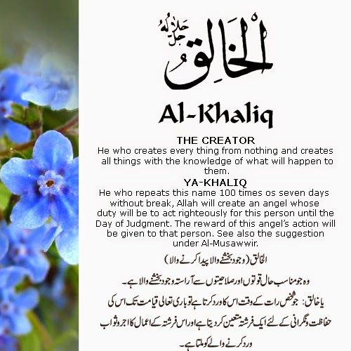The 99 Beautiful Names Of Allah With Urdu And English Meanings 11
