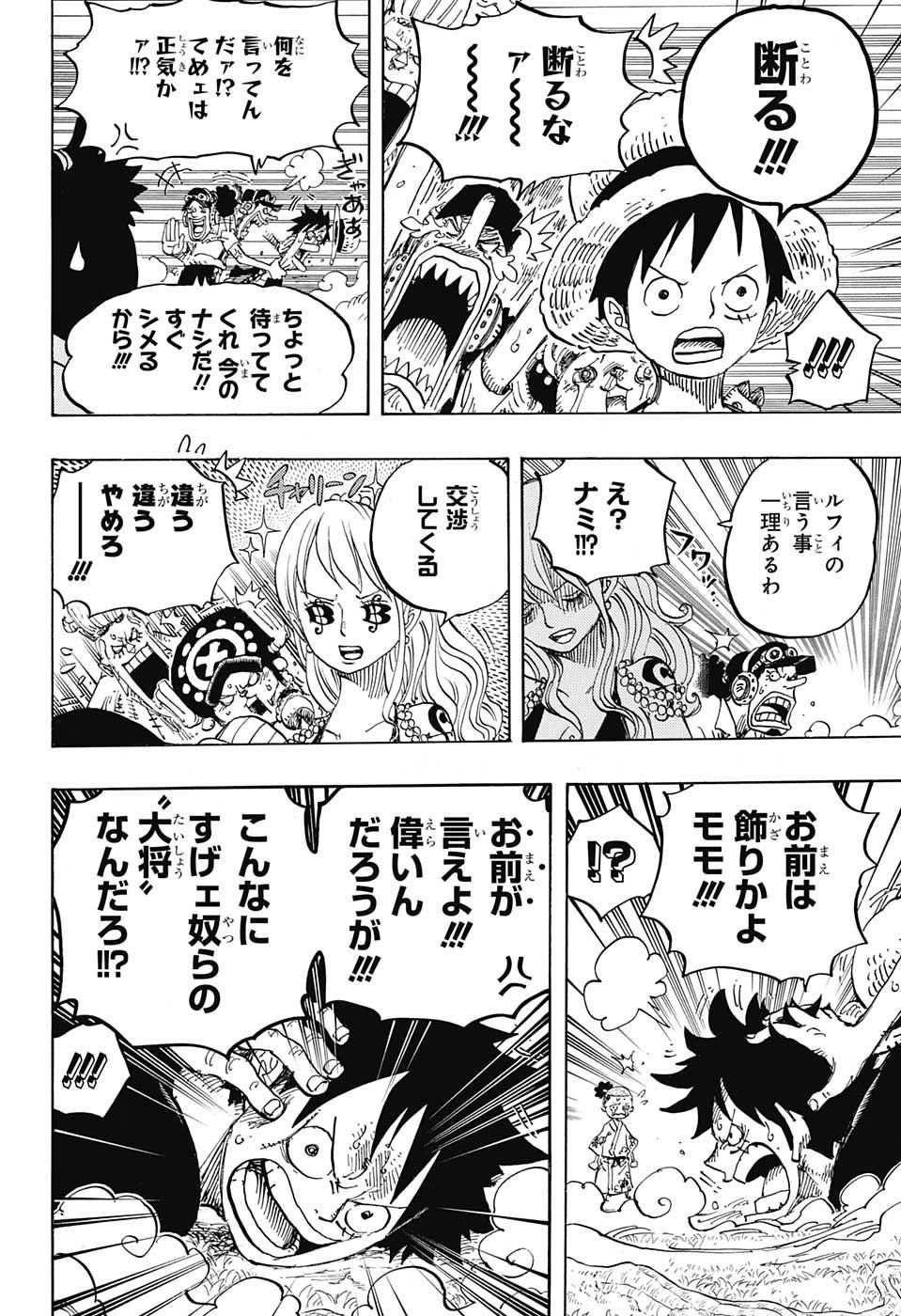 ワンピース chapter 819 page 8 one piece chapter one piece anime