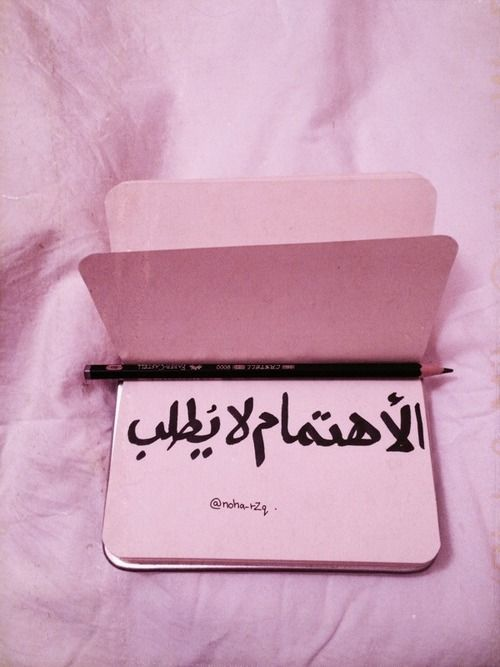 الاهتمام لا يطلب Arabic Quotes Words Cool Words