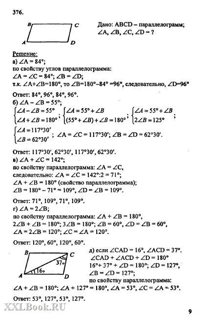Решебник по башкирскому языку 5 класс усманова габитова ответы