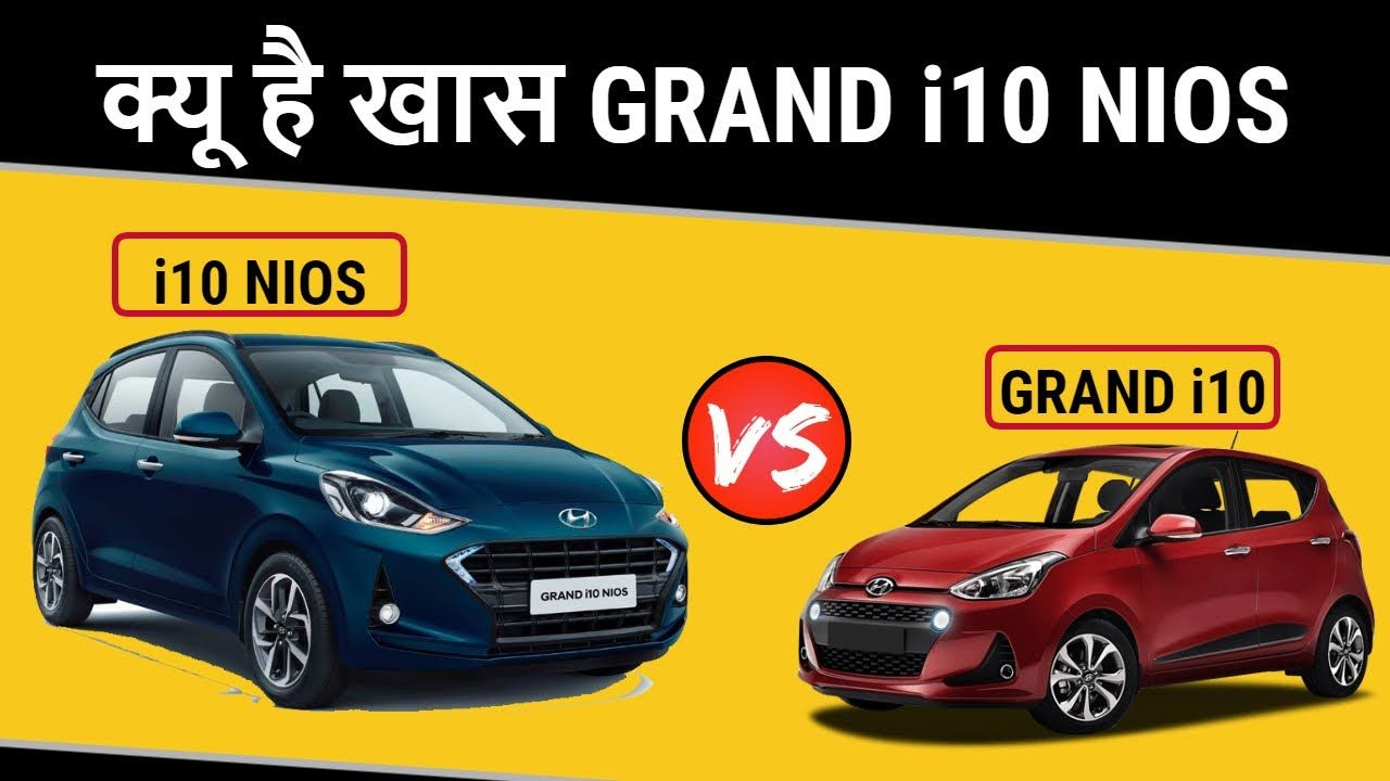 Hyundai Grand I10 Nios Vs Old Grand I10 In Hindi Car O Tech