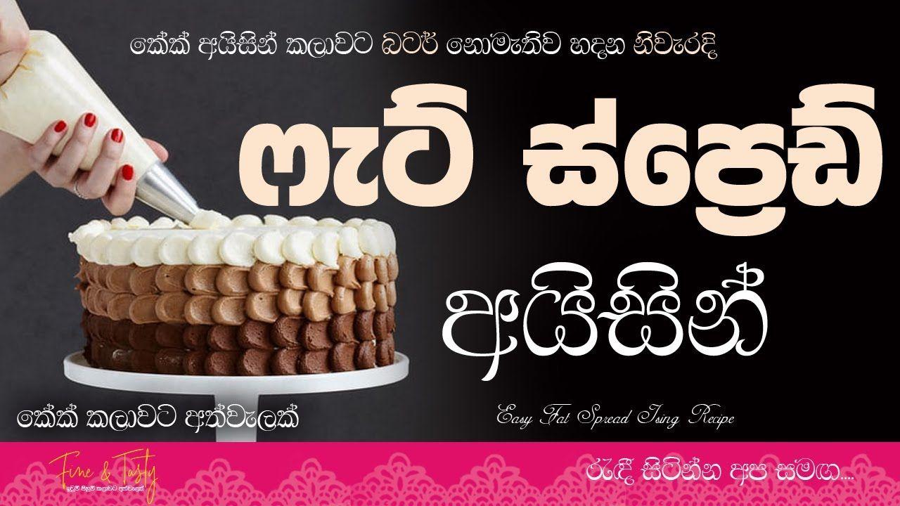 Pin On Icing Recipe Sinhala