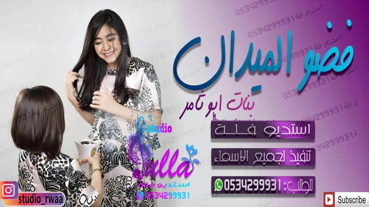 شيلة رقص 2020 حماس فضو الميدان مدح البنات ترقص كل البنات Beauty