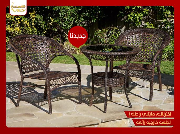 اثاث وجلسة خارجية كراسي و طاولة لون بني محروق Outdoor Decor Outdoor Furniture Sets Outdoor Furniture