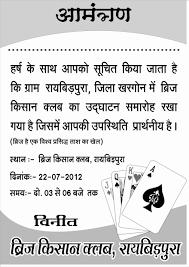Bridge Bhasha Page 2 Wedding Card Wordings Invitation Examples Image Quotes