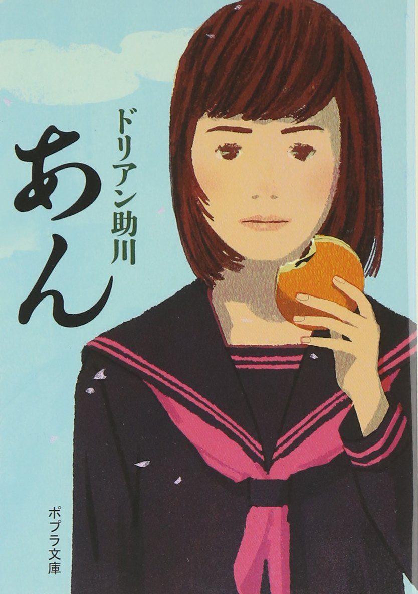 Amazon.co.jp: ([と]1-2)あん (ポプラ文庫): ドリアン助川: 本