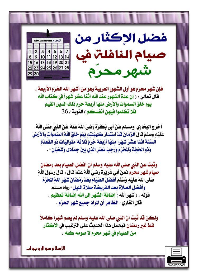 صوم شهر محرم Islamic Messages Islamic Information Ramadan