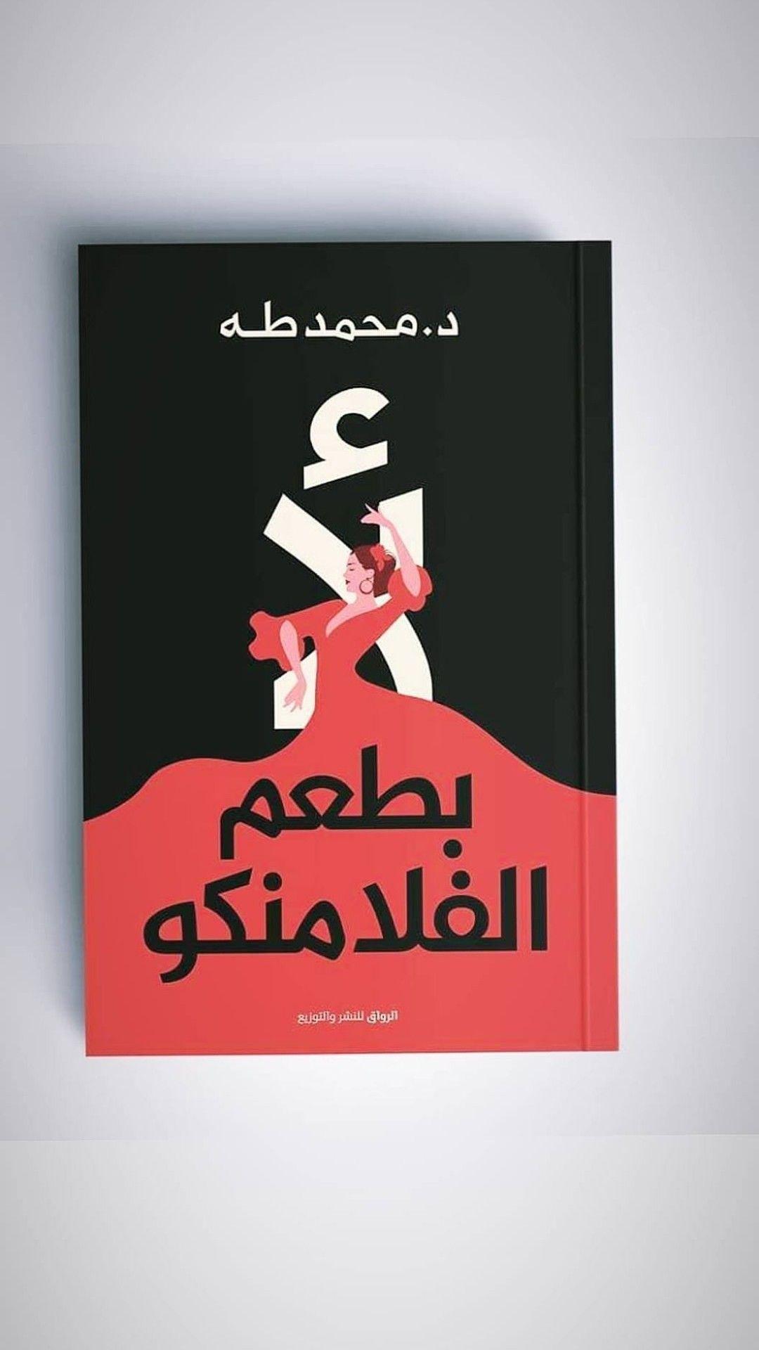 لأ بطعم الفلامنكو Books Book Cover Cover