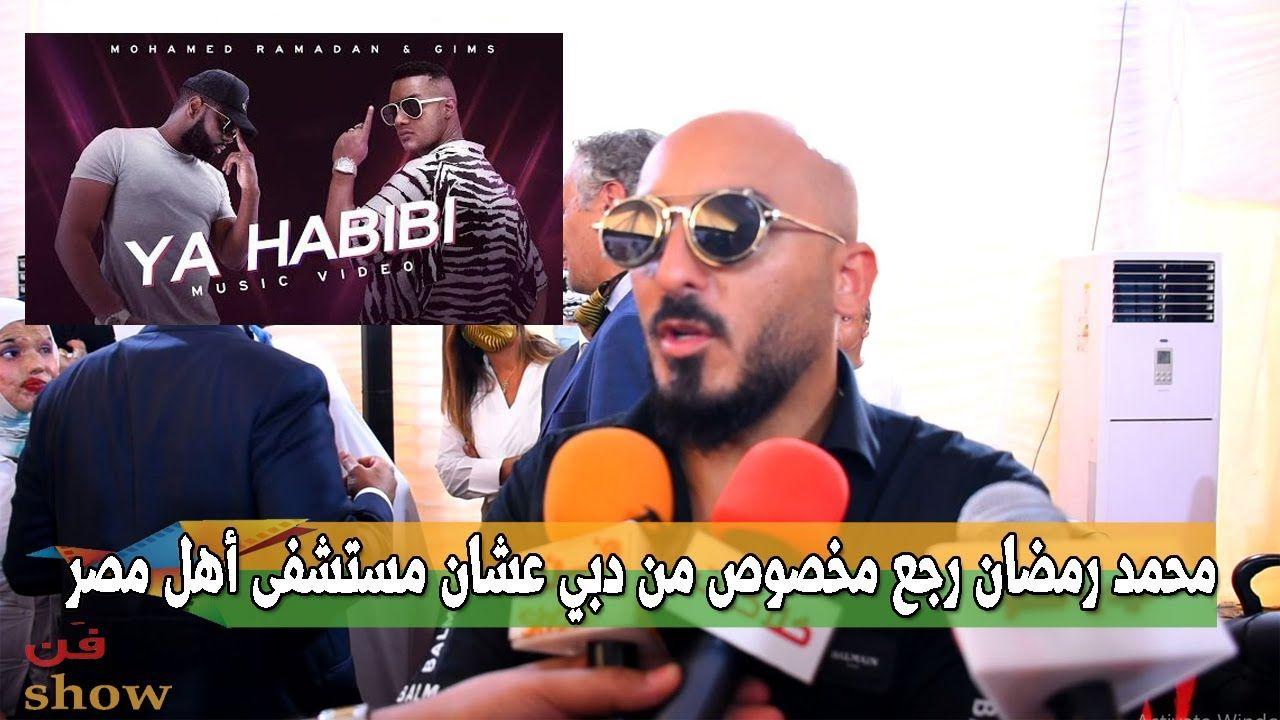 حسام الحسيني قال ايه عن أعمال محمد رمضان الخيرية ونجاح أغنية يا حبيبي Men Celebrities Mens Sunglasses