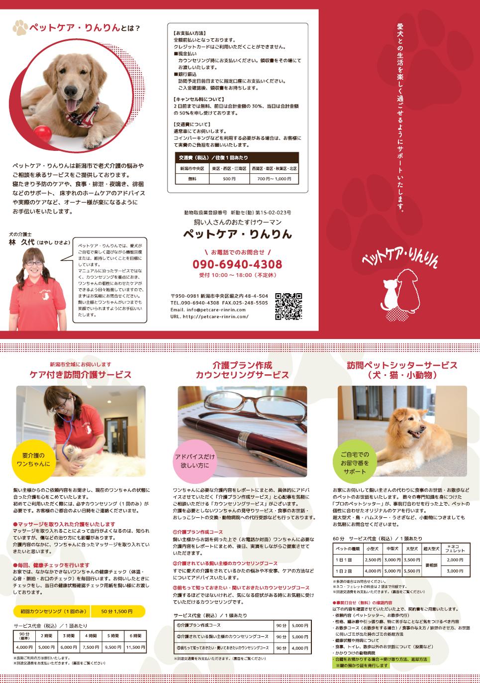 新潟のフリーランスデザイナー リハヤスタイル リーフレット デザイン コーディング リーフレット