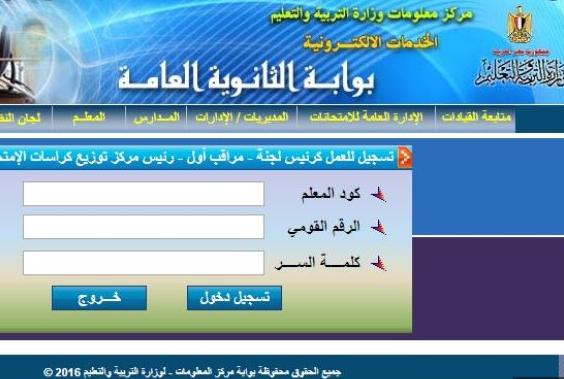 موقع وزارة التربية والتعليم بوابة الثانوية العامة طريقة الاستعلام عن ارقام جلوس الثانوية Pandora Screenshot