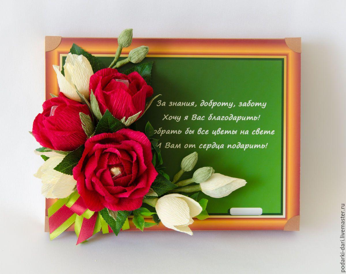 вот, поздравления классному руководителю на последний звонок 11 класс с розами сути, они работают