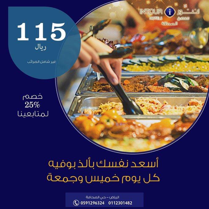 عروض فندق انتور بالرياض و خصومات 25 علي بوفيه العشاء الخميس 26 9 2019