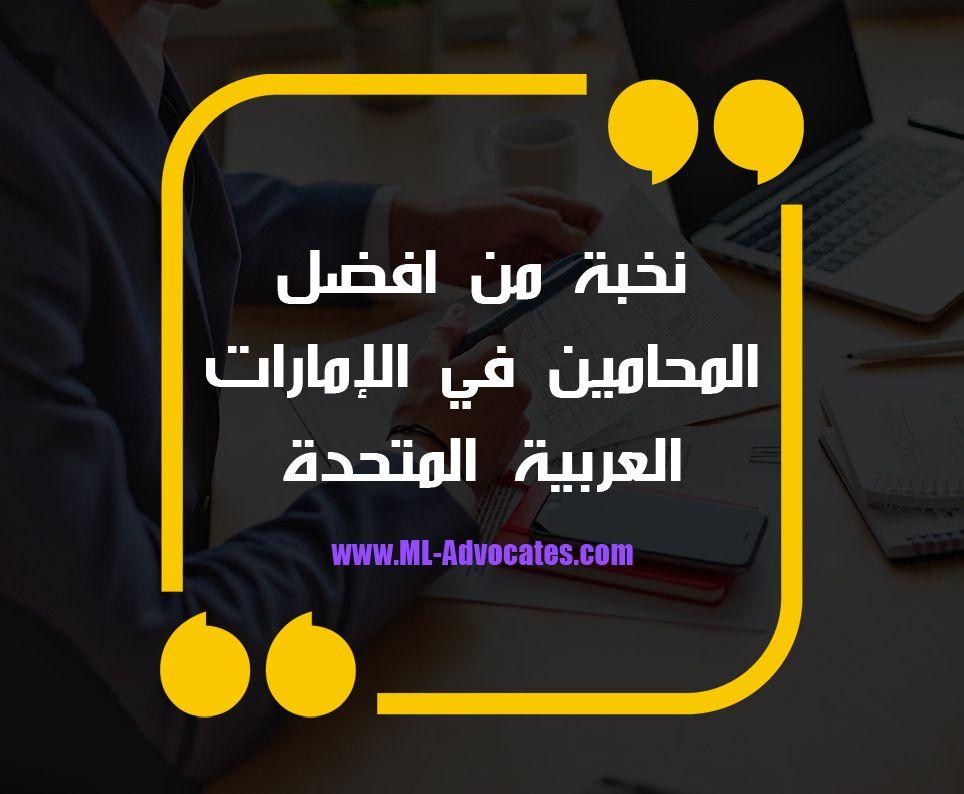 مكتب محمد المرزوقي للمحاماة استشارات قانونية مستشار قانوني محامو الامارات احسن محامي في ابوظبي محامي شاطر في ابوظبي محامي احوال Dubai Abu Dhabi Advocate
