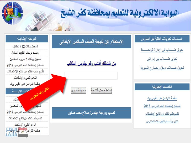 نتيجة الشهادة الابتدائية 2017 محافظة كفر الشيخ نتيجة الصف السادس بالروابط وخطوات الاستعلام Ale Pandora Screenshot