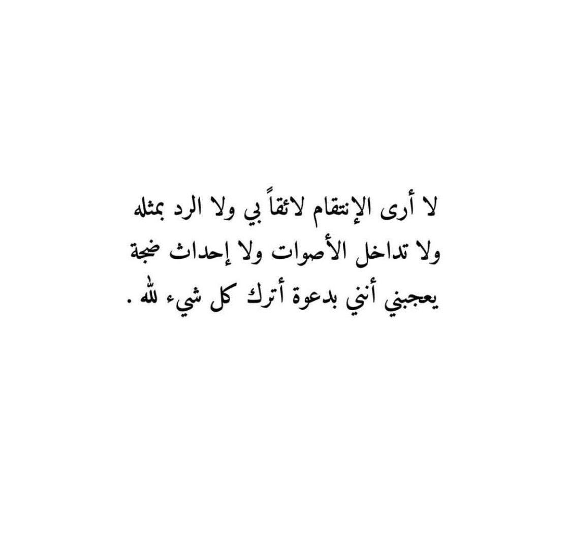 يعجبني انني بدعوة أترك كل شيء لله Quotes Words Arabic Quotes