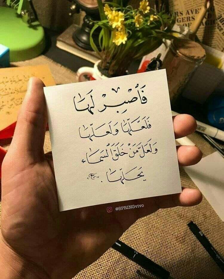 فأصبر لها فلعلها ولعلها ولعل من خلق السماء يحلها Love Quotes For Wedding Words Quotes Quotes For Book Lovers